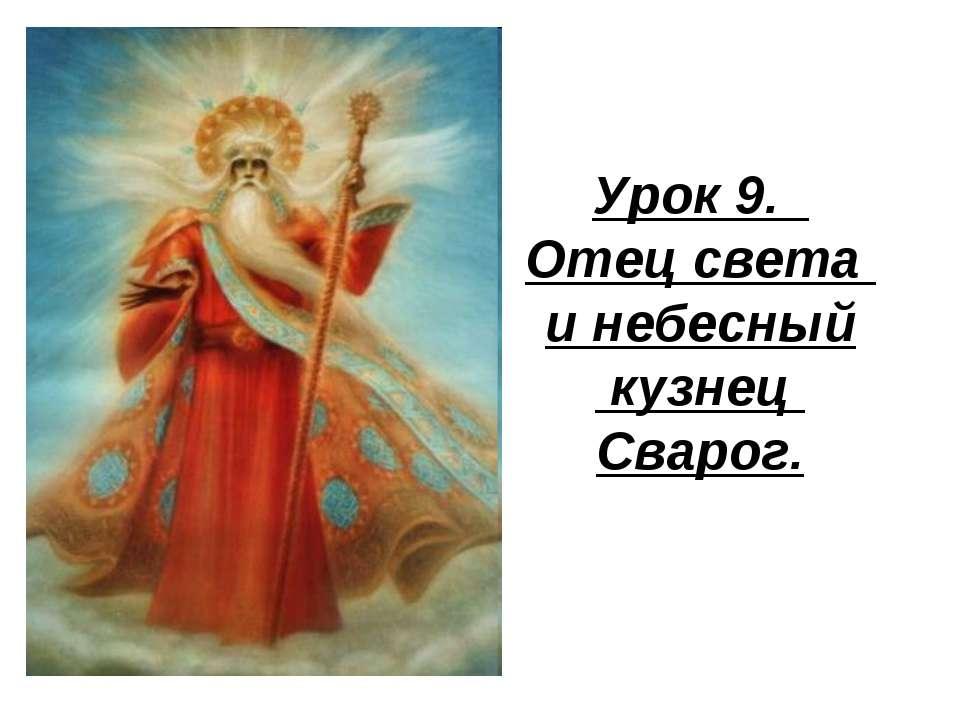 Урок 9. Отец света и небесный кузнец Сварог.