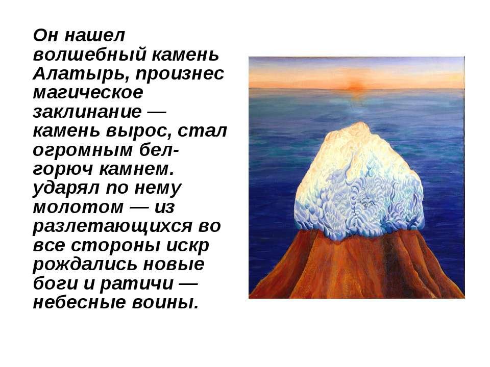 Он нашел волшебный камень Алатырь, произнес магическое заклинание — камень вы...