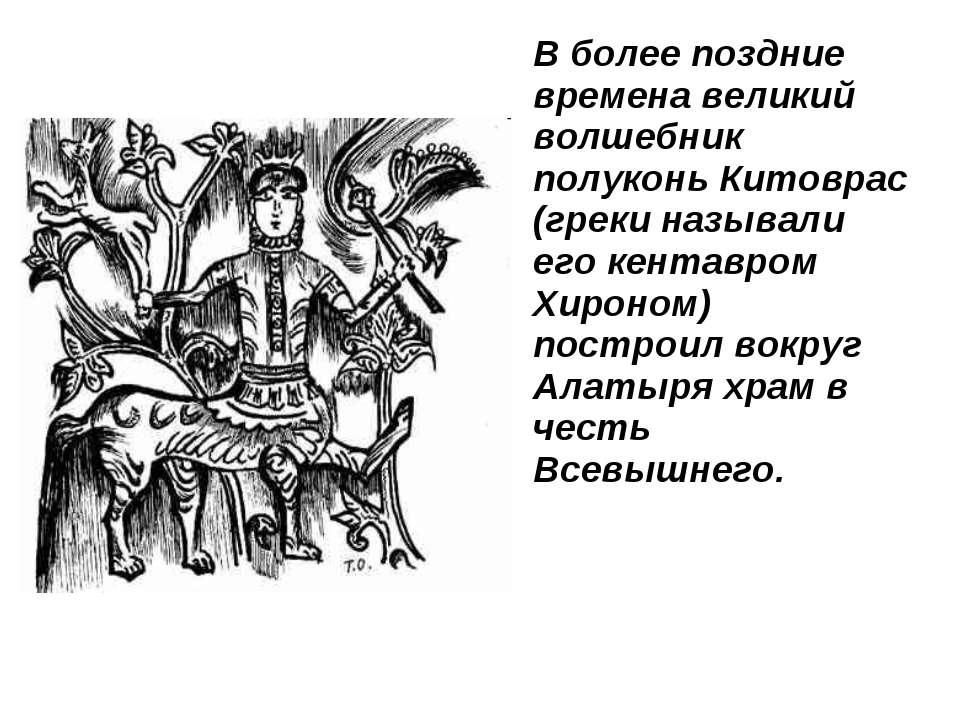 В более поздние времена великий волшебник полуконь Китоврас (греки называли е...