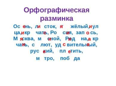 Орфографическая разминка Ос нь, л сток, т жёлый, ул ца, кр чать, Ро сия, зап ...