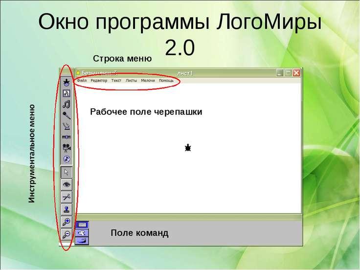 Окно программы ЛогоМиры 2.0 Строка меню Поле команд Рабочее поле черепашки