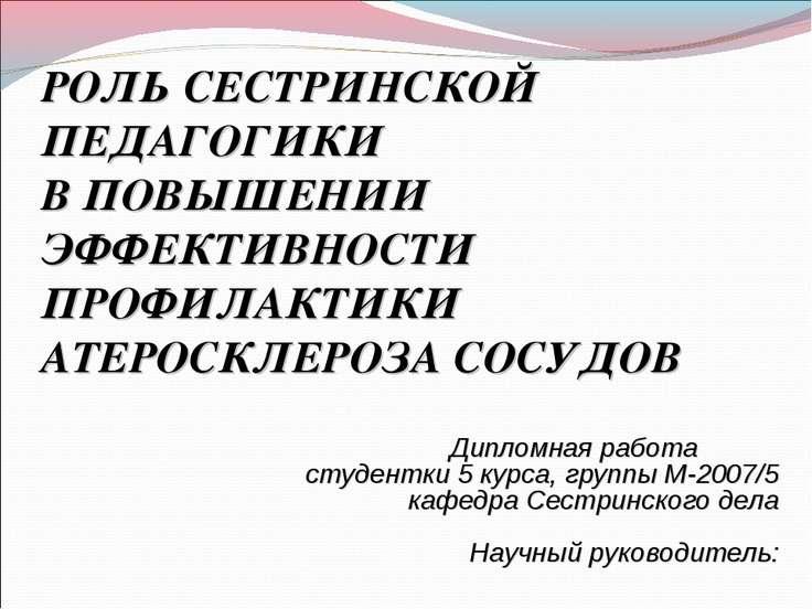 РОЛЬ СЕСТРИНСКОЙ ПЕДАГОГИКИ В ПОВЫШЕНИИ ЭФФЕКТИВНОСТИ ПРОФИЛАКТИКИ АТЕРОСКЛЕР...