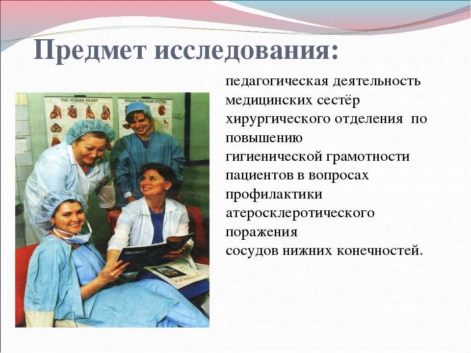 Предмет исследования: педагогическая деятельность медицинских сестёр хирургич...