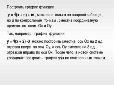 Построить график функции y = √(x + n) + m , можно не только по опорной таблиц...