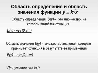 Область определения и область значения функции y = k√x Область определения D(...