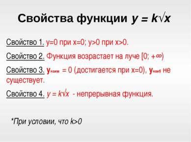 Свойства функции y = k√x Свойство 1. y=0 при x=0; y>0 при x>0. Свойство 2. Фу...