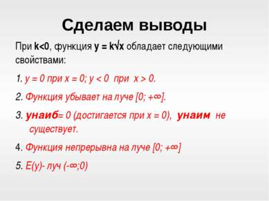 Сделаем выводы При k 0. 2. Функция убывает на луче [0; +∞]. 3. унаиб= 0 (дост...