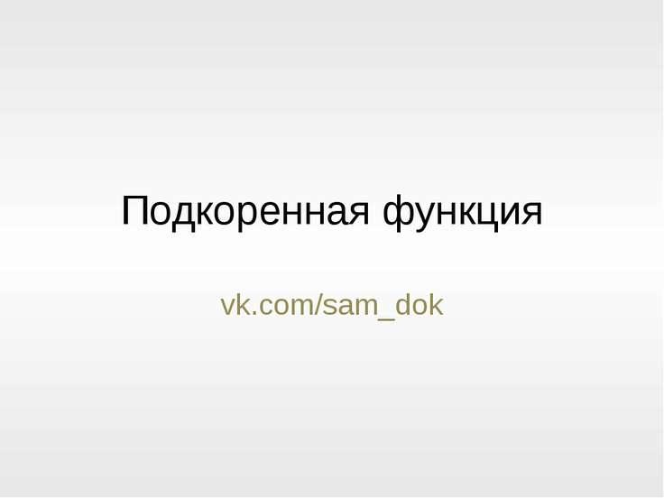 Подкоренная функция vk.com/sam_dok