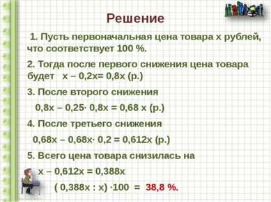 Решение 1. Пусть первоначальная цена товара х рублей, что соответствует 100 %...