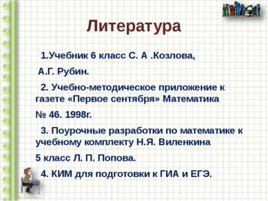 Литература 1.Учебник 6 класс С. А .Козлова, А.Г. Рубин. 2. Учебно-методическо...
