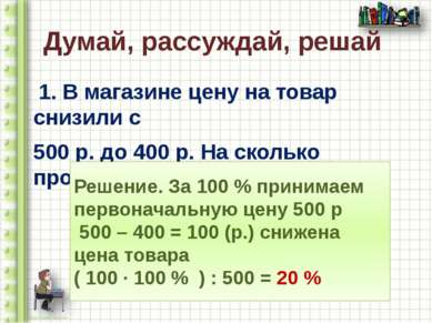 Думай, рассуждай, решай 1. В магазине цену на товар снизили с 500 р. до 400 р...