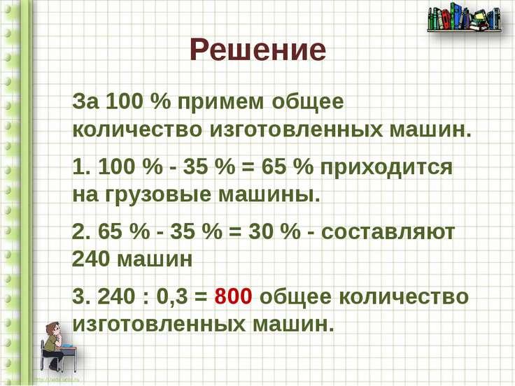 Решение За 100 % примем общее количество изготовленных машин. 1. 100 % - 35 %...