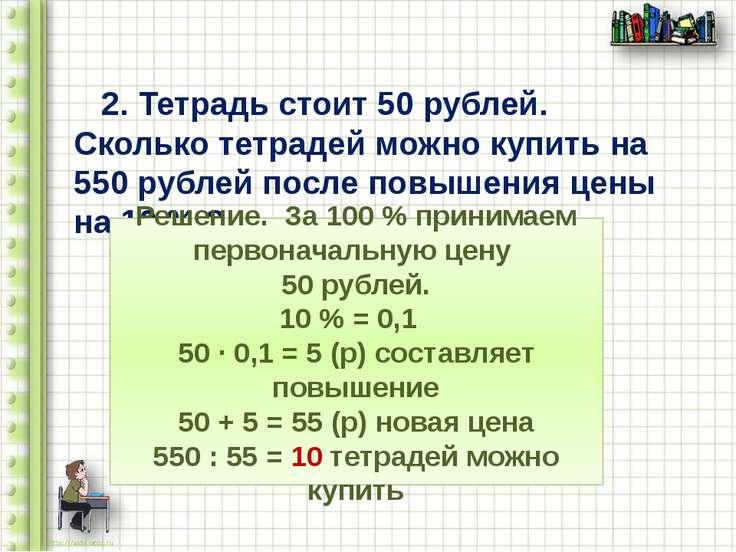 2. Тетрадь стоит 50 рублей. Сколько тетрадей можно купить на 550 рублей после...