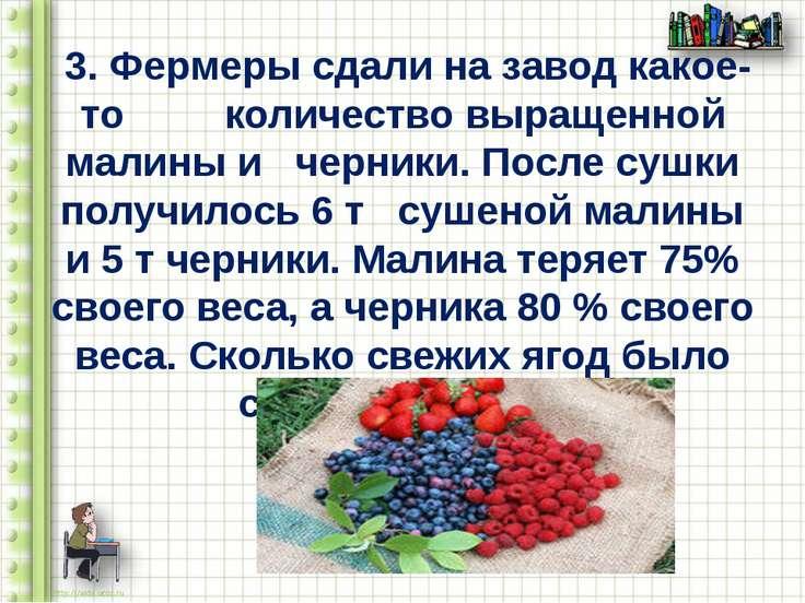 3. Фермеры сдали на завод какое-то количество выращенной малины и черники. По...