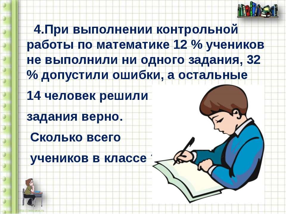 4.При выполнении контрольной работы по математике 12 % учеников не выполнили ...