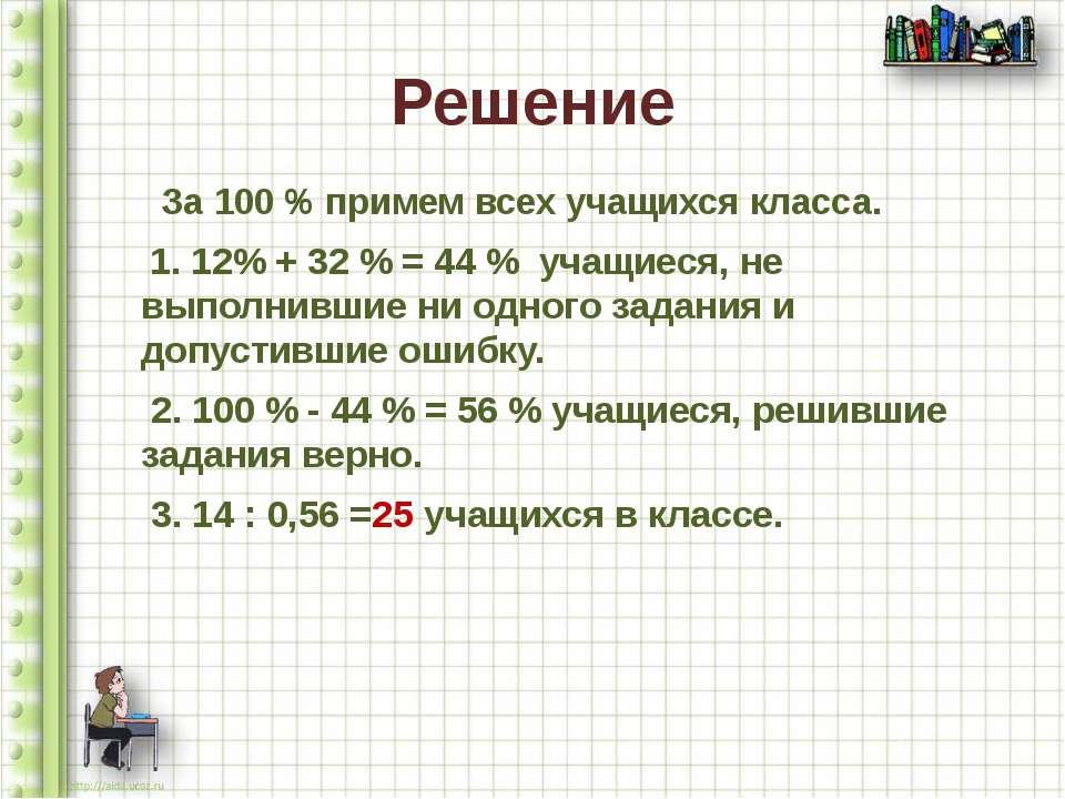 Решение За 100 % примем всех учащихся класса. 1. 12% + 32 % = 44 % учащиеся, ...