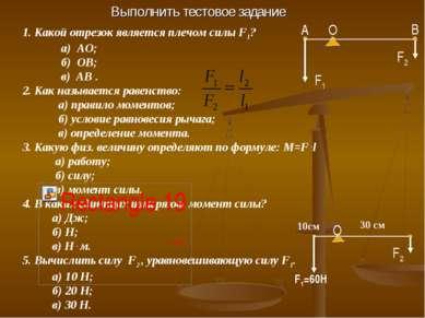 1. Какой отрезок является плечом силы F1? а) АО; б) ОВ; в) АВ . 2. Как называ...