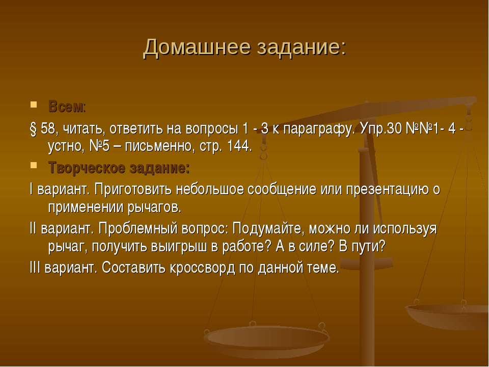 Домашнее задание: Всем: § 58, читать, ответить на вопросы 1 - 3 к параграфу. ...
