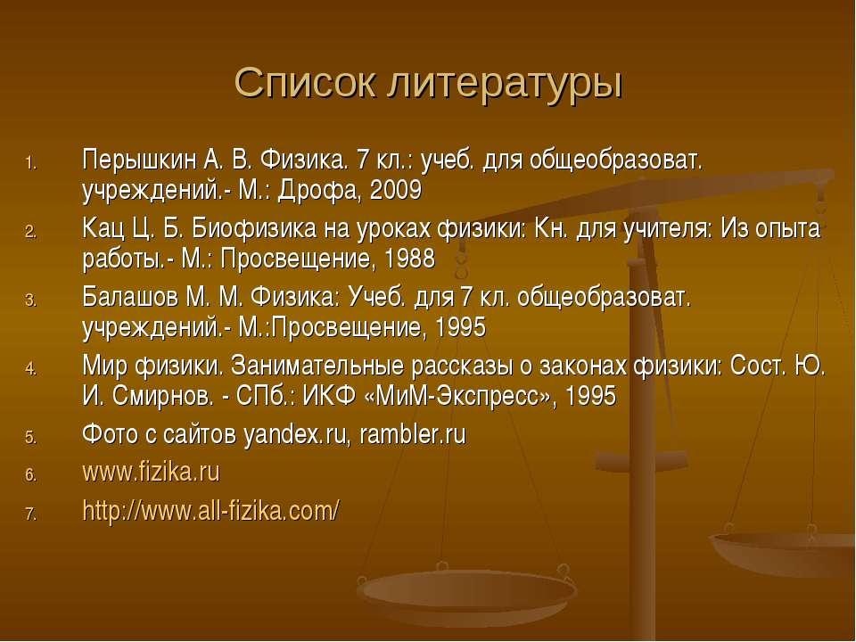 Список литературы Перышкин А. В. Физика. 7 кл.: учеб. для общеобразоват. учре...