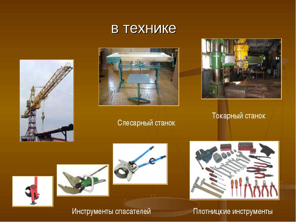 в технике Токарный станок Слесарный станок Плотницкие инструменты Инструменты...