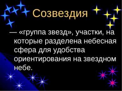 Созвездия — «группа звезд», участки, на которые разделена небесная сфера для ...