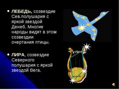 ЛЕБЕДЬ, созвездие Сев.полушария с яркой звездой Денеб. Многие народы видят в ...