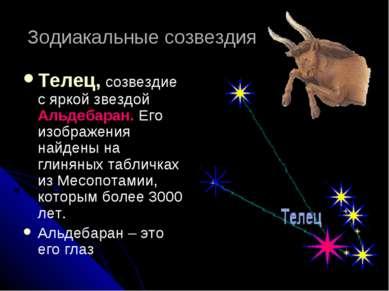 Зодиакальные созвездия Телец, созвездие с яркой звездой Альдебаран. Его изобр...