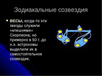 Зодиакальные созвездия ВЕСЫ, когда-то эти звезды служили «клешнями» Скорпиона...