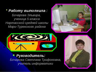 Работу выполнила : Бочарова Эльвира, ученица 5 класса Нартасской средней школ...