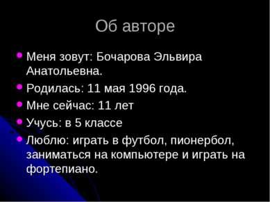 Об авторе Меня зовут: Бочарова Эльвира Анатольевна. Родилась: 11 мая 1996 год...