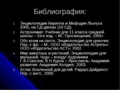 Библиография: Энциклопедия Кирилла и Мефодия /Выпуск 2005, на СД-дисках (10 С...