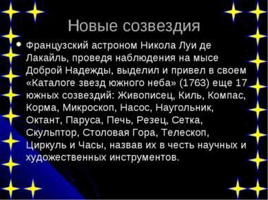 Новые созвездия Французский астроном Никола Луи де Лакайль, проведя наблюдени...