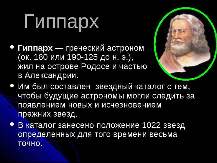 Гиппарх Гиппарх — греческий астроном (ок. 180 или 190-125 до н. э.), жил на о...