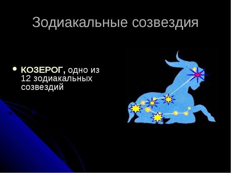 Зодиакальные созвездия КОЗЕРОГ, одно из 12 зодиакальных созвездий