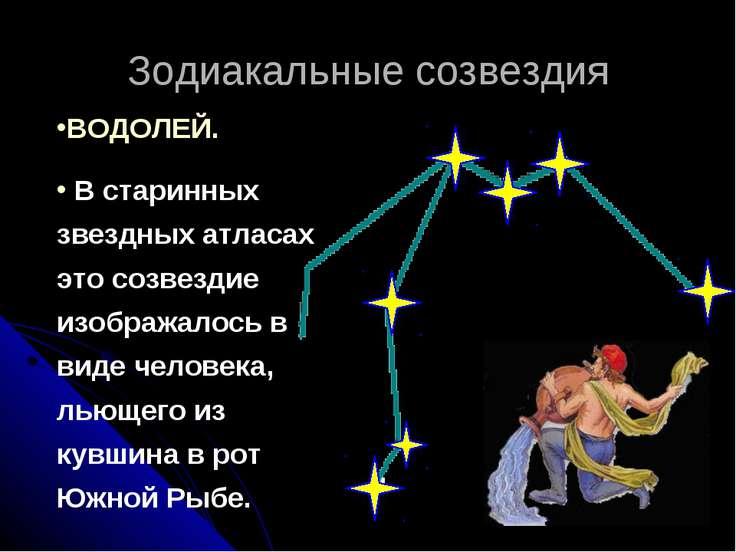 Зодиакальные созвездия ВОДОЛЕЙ. В старинных звездных атласах это созвездие из...
