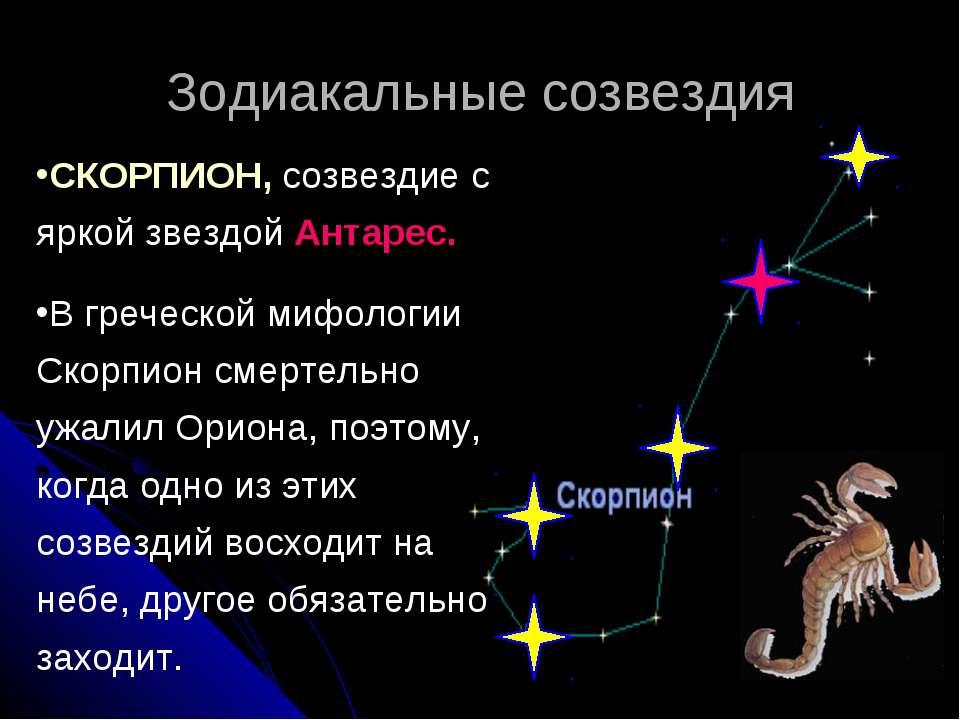 Зодиакальные созвездия СКОРПИОН, созвездие с яркой звездой Антарес. В греческ...