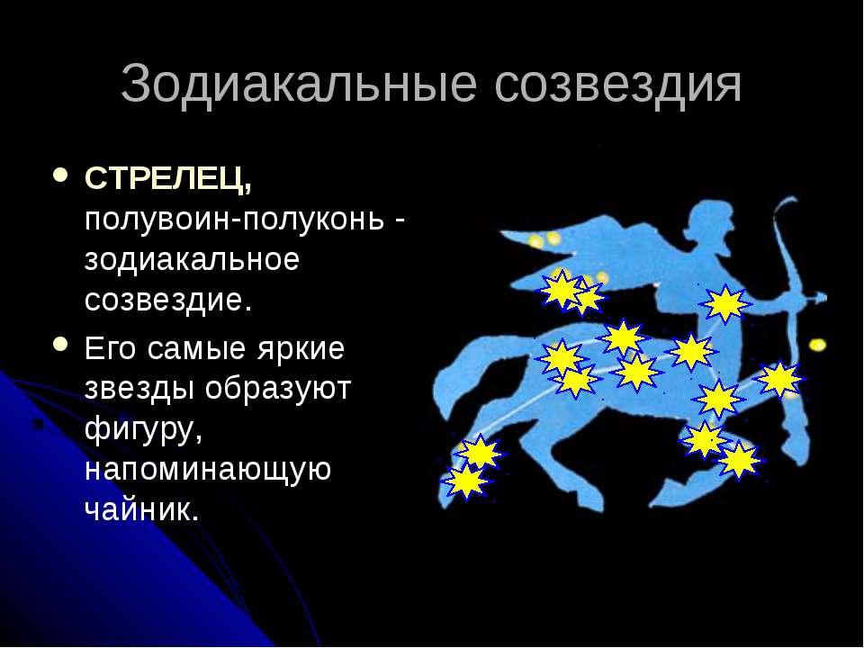 Зодиакальные созвездия СТРЕЛЕЦ, полувоин-полуконь - зодиакальное созвездие. Е...