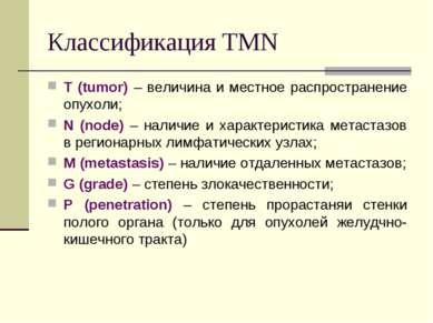 Классификация TMN T (tumor) – величина и местное распространение опухоли; N (...