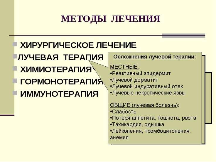 МЕТОДЫ ЛЕЧЕНИЯ ХИРУРГИЧЕСКОЕ ЛЕЧЕНИЕ ЛУЧЕВАЯ ТЕРАПИЯ ХИМИОТЕРАПИЯ ГОРМОНОТЕРА...