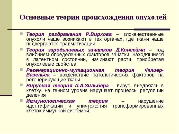 Основные теории происхождения опухолей Теория раздражения Р.Вирхова – злокаче...