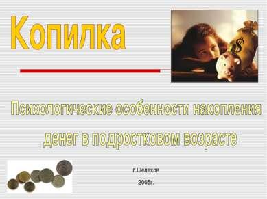 г.Шелехов 2005г.