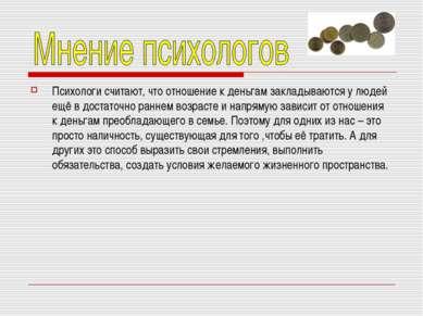 Психологи считают, что отношение к деньгам закладываются у людей ещё в достат...