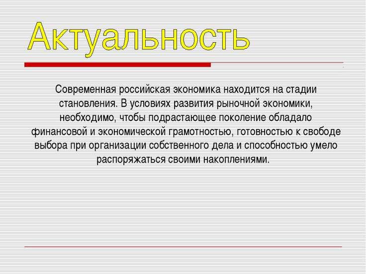 Современная российская экономика находится на стадии становления. В условиях ...