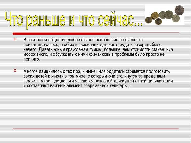 В советском обществе любое личное накопление не очень то приветствовалось, а ...