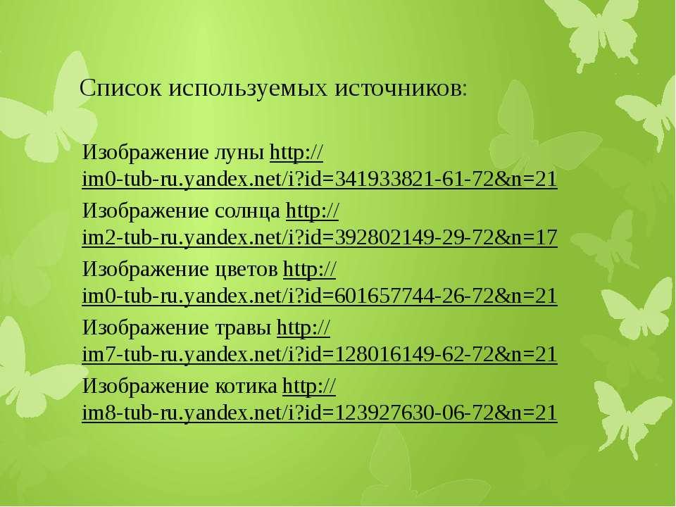 Список используемых источников: Изображение луны http://im0-tub-ru.yandex.net...