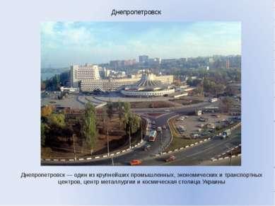 Днепропетровск Днепропетровск — один из крупнейших промышленных, экономически...