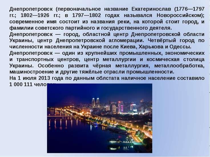 Днепропетровск (первоначальное название Екатеринослав (1776—1797 гг.; 1802—19...