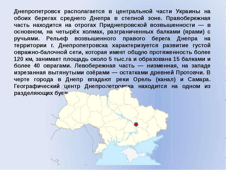Днепропетровск располагается в центральной части Украины на обоих берегах сре...