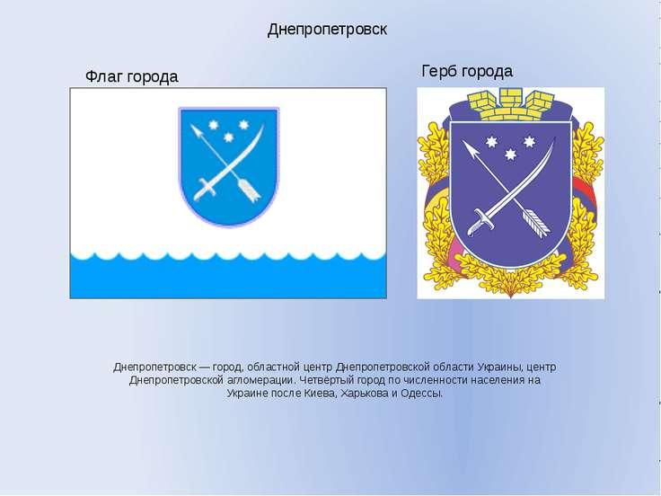 Днепропетровск Днепропетровск — город, областной центр Днепропетровской облас...