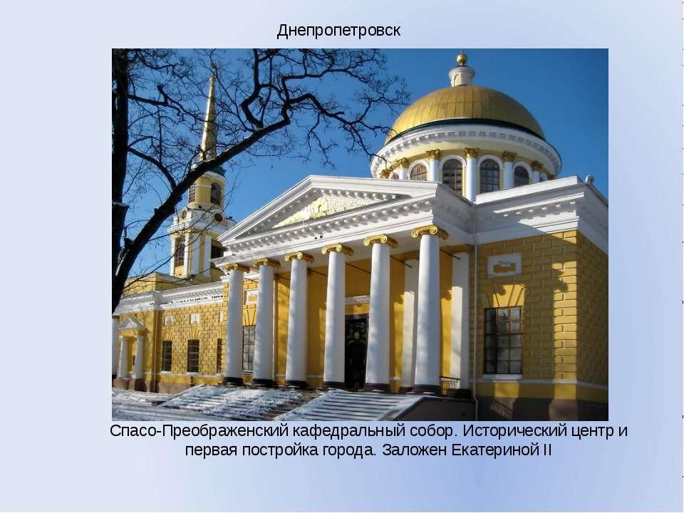 Днепропетровск Спасо-Преображенский кафедральный собор. Исторический центр и ...